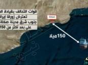 بالفيديو والصور.. قوات التحالف تضبط سفينة إيرانية محملة بالأسلحة لدعم #الحوثي
