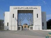 #وظائف_شاغرة في جامعة الإمام محمد بن سعود .. وهنا تفاصيلها