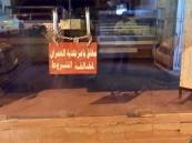بالصور.. أمانة #الأحساء تُغلق ثلاث مطاعم و مستودع أغذية لأسباب صحية