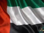 دولة الإمارات.. مسيرة 47 عاماً من البناء والإنجازات