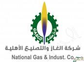 الغاز والتصنيع: تكلفة الأسطوانات الجديدة ستكون أغلى من الحالية