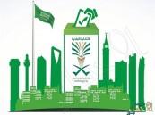 صلاحيات أوسع وزيادة عدد الأعضاء في الدورة الثالثة للانتخابات البلدية بالمملكة