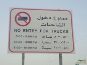 """بالصور.. هروب الشاحنات من """"المنع"""" يخنق #الأحساء.. ولا حياة لمن تنادي!!"""