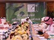 """بالصور.. الاتحاد السعودي يبحث قضية """"المولد""""..ويؤكد رفضه اللعب على الأراضي المحتلة"""