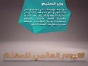 """تعليم الكبار """"بنات"""" بمحافظة #الأحساء تشارك العالم احتفائه بيوم المعلم"""