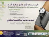 """برعاية مدير صحة #الأحساء .. مستشفى الموسى يقيم المؤتمر الطبي """"مستجدات علاج ضغط الدم"""""""