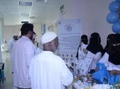 معرض توعوي صحي بمركز السكري بمستشفى الملك فهد