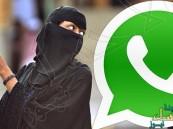 آخر ضحايا واتساب.. مواطن يتزوج مغربية ويطلق زوجته السعودية بسبب رسالة!!