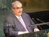 """بالفيديو..وزير خارجية البحرين يستشهد بمقولة حازمة لـ""""سعود الفيصل"""" بالأمم المتحدة"""