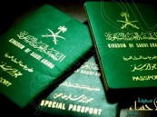 إندونيسيا تعفي السعوديين من تأشيرة الدخول لأراضيها