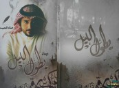 """الشاعر عماد النعيم يصدر ديوانه الأول """"يطول الليل"""""""