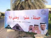 """""""عفواً وطني أولاً """" فعالية مميزة ضمن الملتقى الثقافي لكلية الأداب بـ""""الملك فيصل"""""""