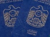 جواز السفر الإماراتي يحتل المرتبة الأولى عربياً والـ 40 عالمياً في حرية التنقل والسفر