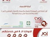 """#أمانة_الأحساء تغزو مركز الاتصال الوطني """"آمر"""" بـ 8 قنوات تفاعلية"""
