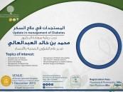 """برعاية مدير صحة #الأحساء ..مستشفى الموسى يقيم مؤتمر """"المستجدات في علاج السكر"""""""