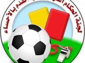 لجنة الحكام لكرة القدم بالأحساء تنفذ دورة للحكام المستجدين