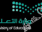 """وزير """"التعليم"""" يعتمد بقية التقويم الدراسي للعام  الدراسي الحالي"""