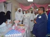 """""""العبداللطيف"""" يفتتح معرض سرطان الثدي بقطاع العمران"""