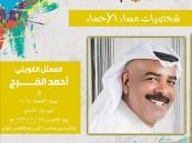 قريباً.. نجوم الدراما والمسرح الخليجي في مهرجان مساء الأحساء