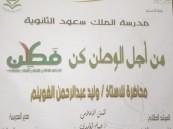 """ثانوية الملك سعود تقيم محاضرة بعنوان """"من أجل الوطن كن فطن"""""""