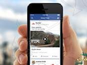 """""""فيسبوك"""" تطلق مشاهدة الفيديو بزاوية دوران 360 درجة"""