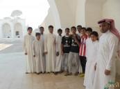 طلاب متوسطة عمرو بن العاص في زيارة لقصر إبراهيم ومنزل البيعة