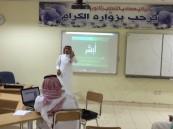 ثانوية المبرز الليلية تقدم لدارسيها مهارات التعامل مع الحكومة الإلكترونية