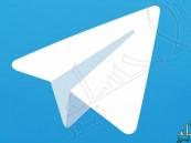 تحديث تيليجرام يضيف 1000 عضو للقروب.. وإمكانية تعيين أكثر من مدير