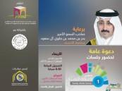 برعاية سمو محافظ #الأحساء.. جامعة الملك فيصل تستضيف ملتقى الإعلام الأسري