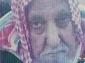 وفاة أكبر معمّر سعودي .. عاصر الدولة السعودية الــ3 منذ تأسيسها