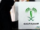 الانتخابات البلدية تضم 20 سيدة لآول مرة على مستوى المملكة