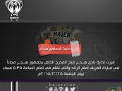 الأحساء نيوز تطلق حملة #هجرنا_مانخليه وهجر يفتح المدرج مجاناً أمام الرائد