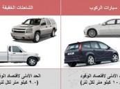 بحلول 2016.. المعيار السعودي يهدف لتخطى حاجز الـ 19 كلم لكل لتر وقود