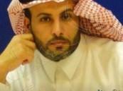 """""""البابطين"""" رئيساً للجنة الانضباط بالاتحاد السعودي لكرة القدم"""