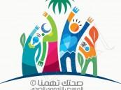 """مستشفى""""العيون"""" في قصر إبراهيم الأثري للمشاركة بـ"""" #صحتك_تهمنا _2 """""""