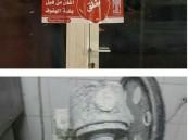 المخالفات الصحية و المهنية تُغلق مخبزين في #الأحساء