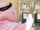ارشادات بسيطة  لخفض الاستهلاك الشهري للطاقة الكهربائية