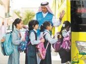 تطبيق إلكتروني للتبليغ عن تجاوزات سائقي حافلات المدارس وتوثيقها بالصور