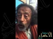 بالفيديو.. يمني مشرد يلقي قصيدة ضد الحوثيين يثير ضجة على مواقع التواصل
