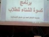 """ابتدائية """"الإمام أحمد بن حنبل"""" تُفعّل برنامج """"كسوة الشتاء"""""""