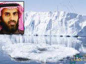 شاب سعودي يبدأ اليوم رحلته إلى القطب المتجمد الشمالي