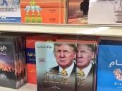 """مكتبة جرير تسحب كتب """"ترامب"""" من فروعها"""