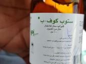 بالصور.. في #الأحساء مركز صحي يصرف علاج منتهي الصلاحية !