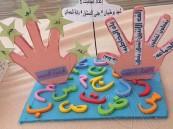 """المتوسطة الثانية والعشرون تحتفي بـ""""العربية"""""""