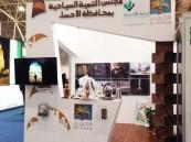 """مجلس التنمية السياحية في #الأحساء يشارك بملتقى """"ألوان السعودية"""""""