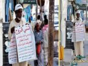"""بالصورة .. عجوز يمني يبحث عن """"عروس"""" بطريقة غريبه"""