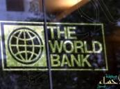 البنك الدولي: 2016 تحمل انتعاشة اقتصادية للمملكة