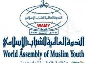 الندوة العالمية تندد بالانتهاكات الإيرانية تجاه دبلوماسي المملكة