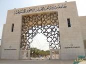 أساتذة شريعة: الاعتداء على مسجد الرضا بالأحساء مؤامرة دنيئة وعمل إجرامي