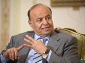 """هادي: دعم المملكة لليمن كان له الأثر الإيجابي لتحقيق الانتصارات ضد """"الحوثي"""""""